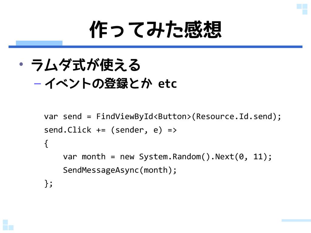 作ってみた感想 • ラムダ式が使える – イベントの登録とか etc var send = F...