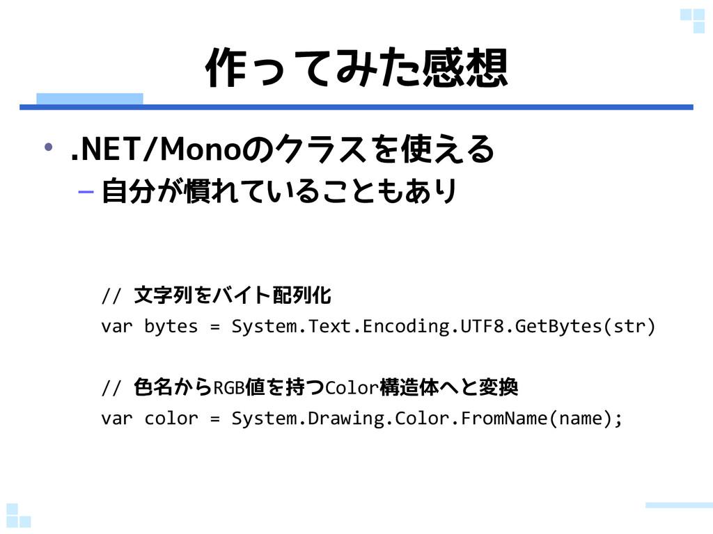 作ってみた感想 • .NET/Monoのクラスを使える – 自分が慣れていることもあり // ...