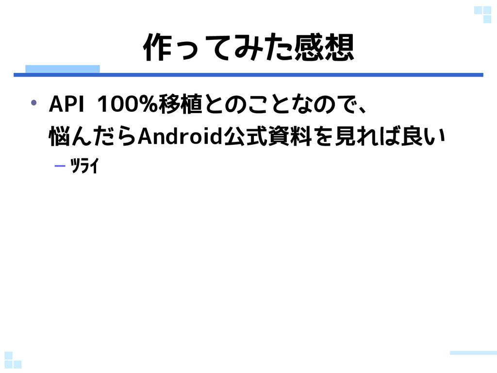 作ってみた感想 • API 100%移植とのことなので、 悩んだらAndroid公式資料を見れ...