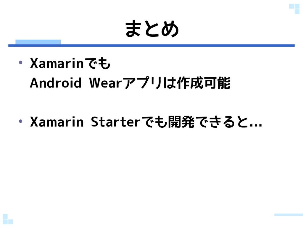 まとめ • Xamarinでも Android Wearアプリは作成可能 • Xamarin ...