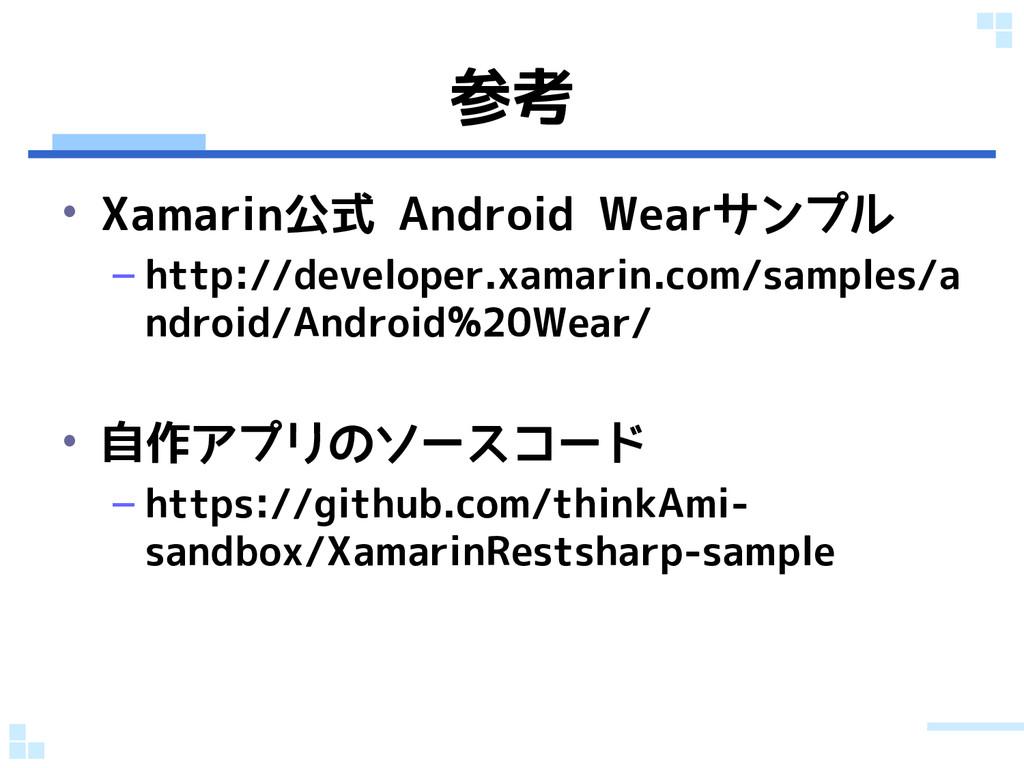 参考 • Xamarin公式 Android Wearサンプル – http://develo...