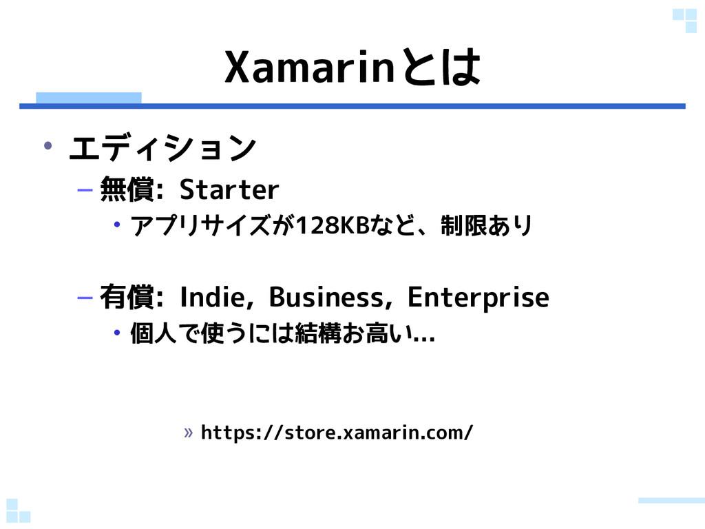 Xamarinとは • エディション – 無償: Starter • アプリサイズが128KB...