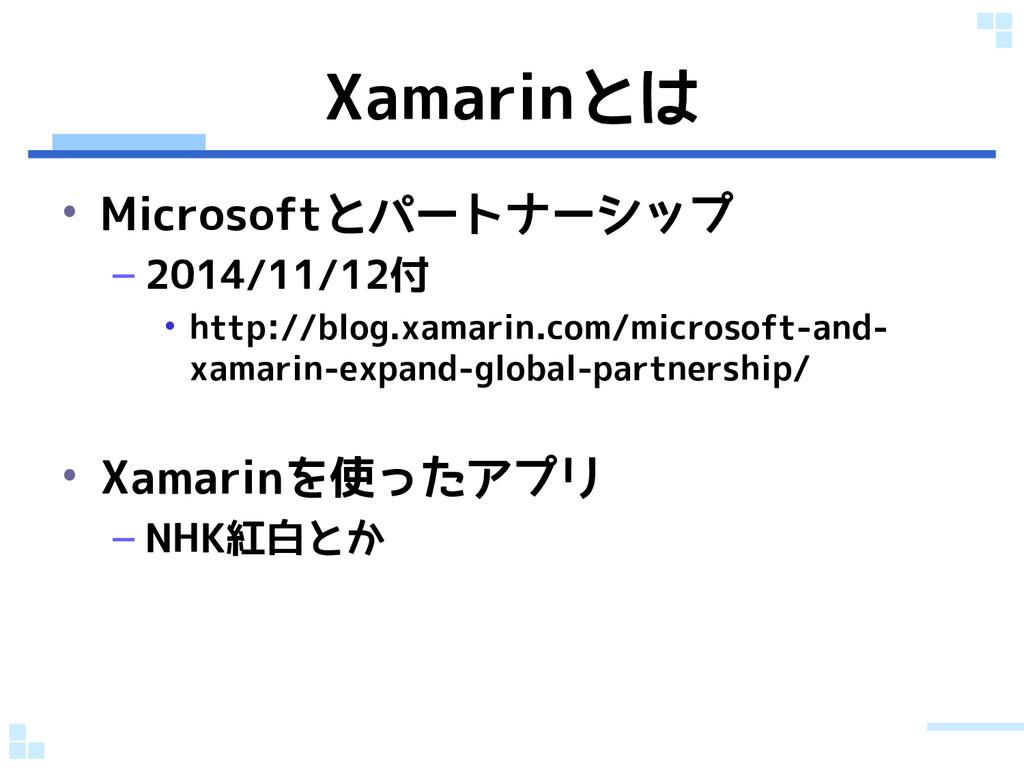 Xamarinとは • Microsoftとパートナーシップ – 2014/11/12付 • ...
