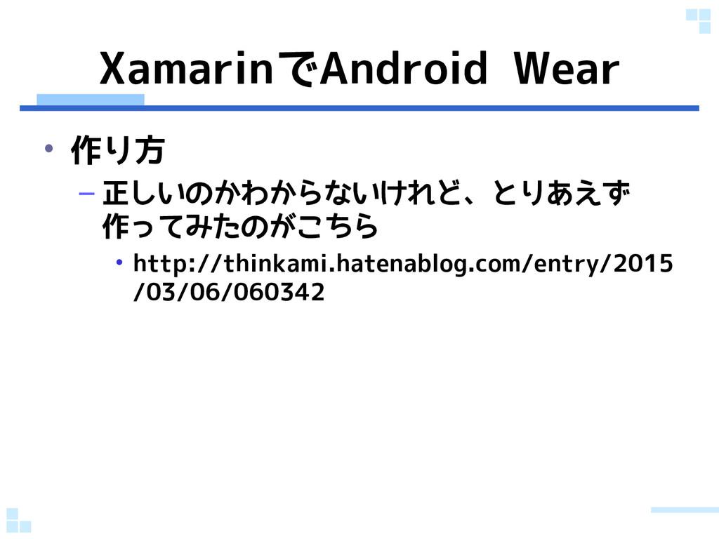 XamarinでAndroid Wear • 作り方 – 正しいのかわからないけれど、とりあえ...