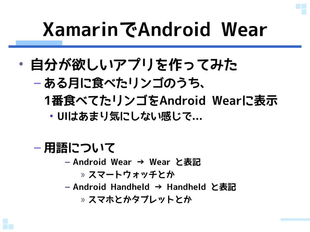 XamarinでAndroid Wear • 自分が欲しいアプリを作ってみた – ある月に食べ...