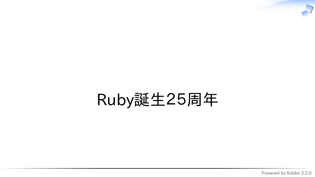 Powered by Rabbit 2.2.0   Ruby誕生25周年