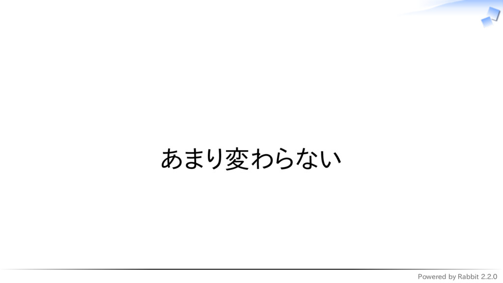Powered by Rabbit 2.2.0   あまり変わらない