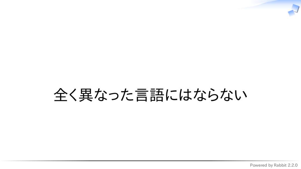 Powered by Rabbit 2.2.0   全く異なった言語にはならない