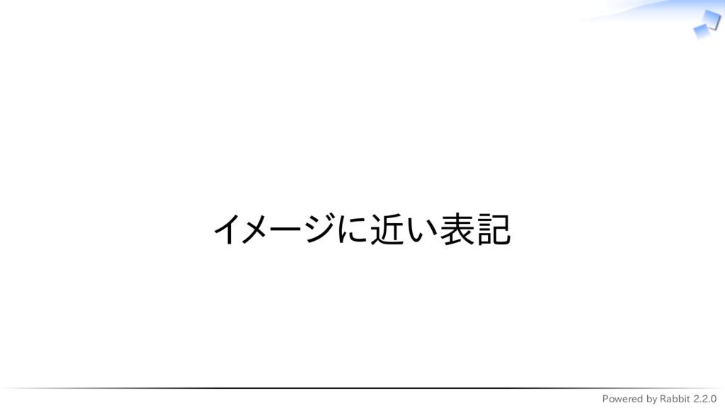 Powered by Rabbit 2.2.0   イメージに近い表記