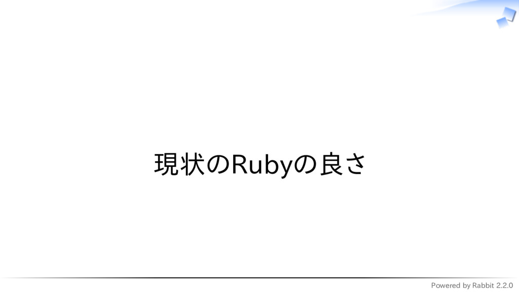 Powered by Rabbit 2.2.0   現状のRubyの良さ