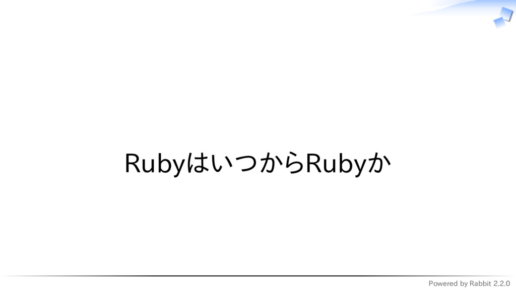Powered by Rabbit 2.2.0   RubyはいつからRubyか