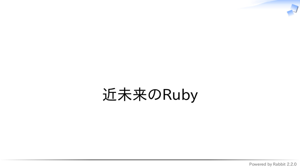 Powered by Rabbit 2.2.0   近未来のRuby