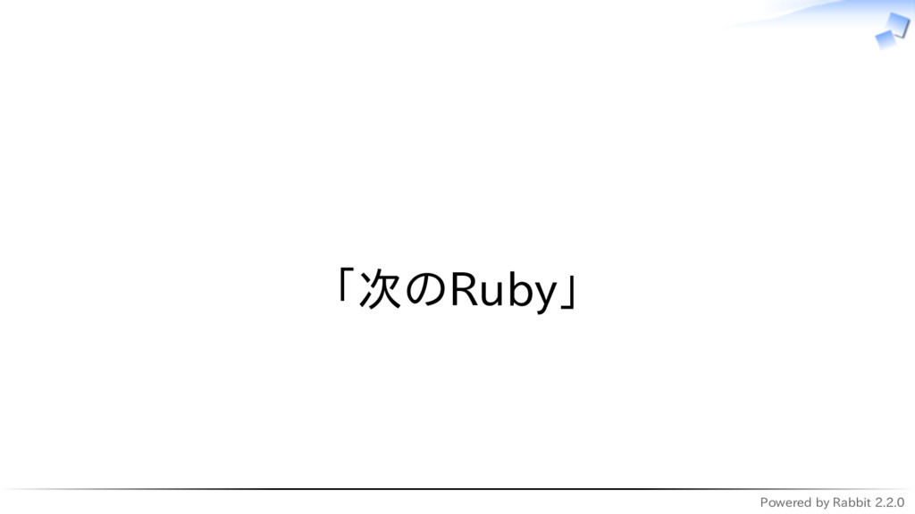 Powered by Rabbit 2.2.0   「次のRuby」