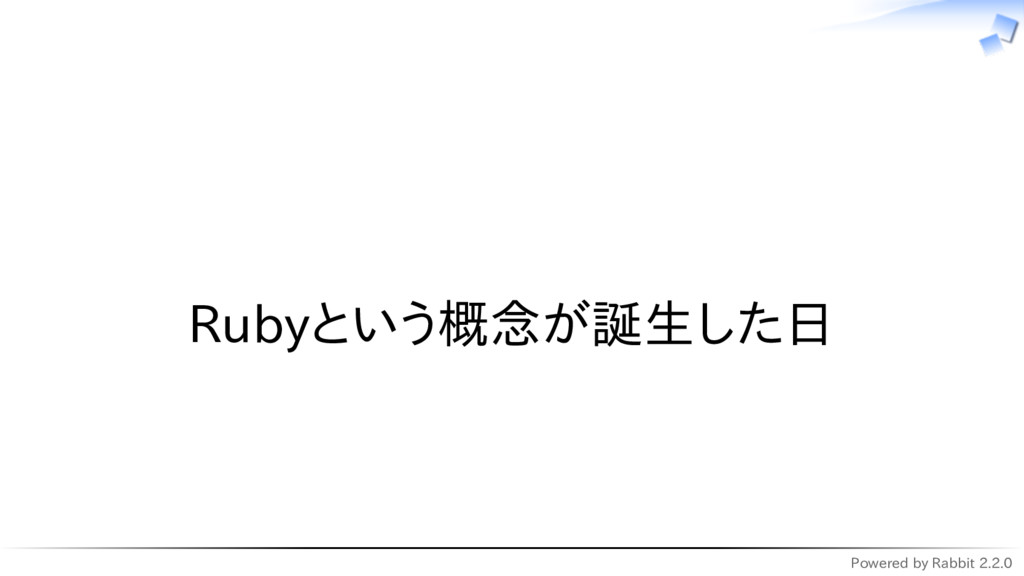 Powered by Rabbit 2.2.0   Rubyという概念が誕生した日