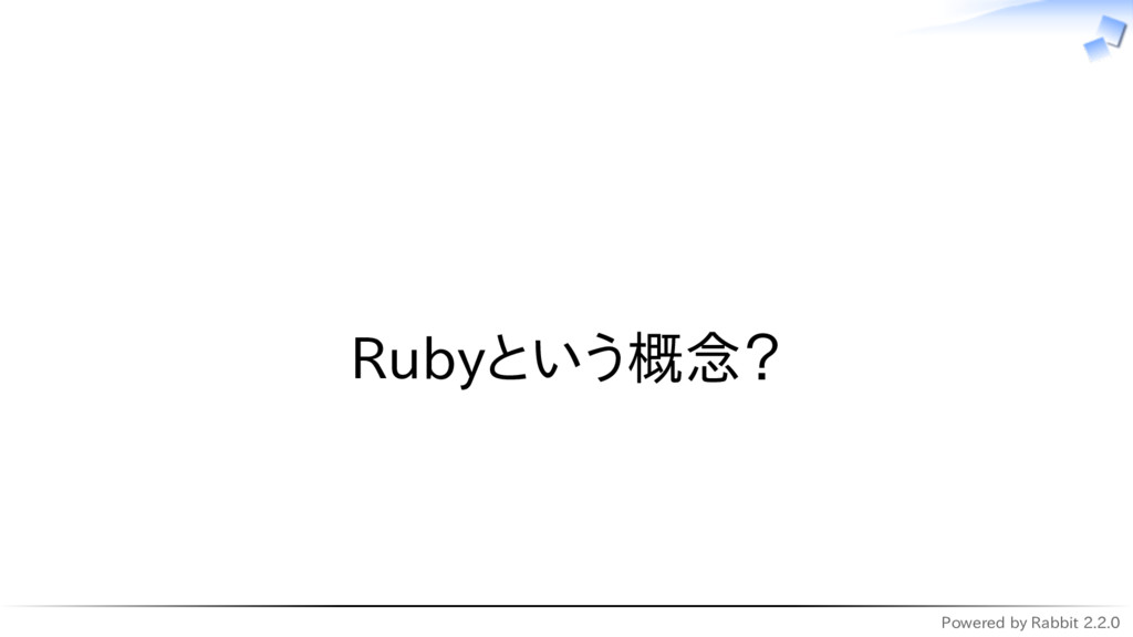 Powered by Rabbit 2.2.0   Rubyという概念?