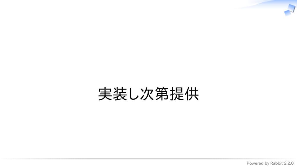 Powered by Rabbit 2.2.0   実装し次第提供