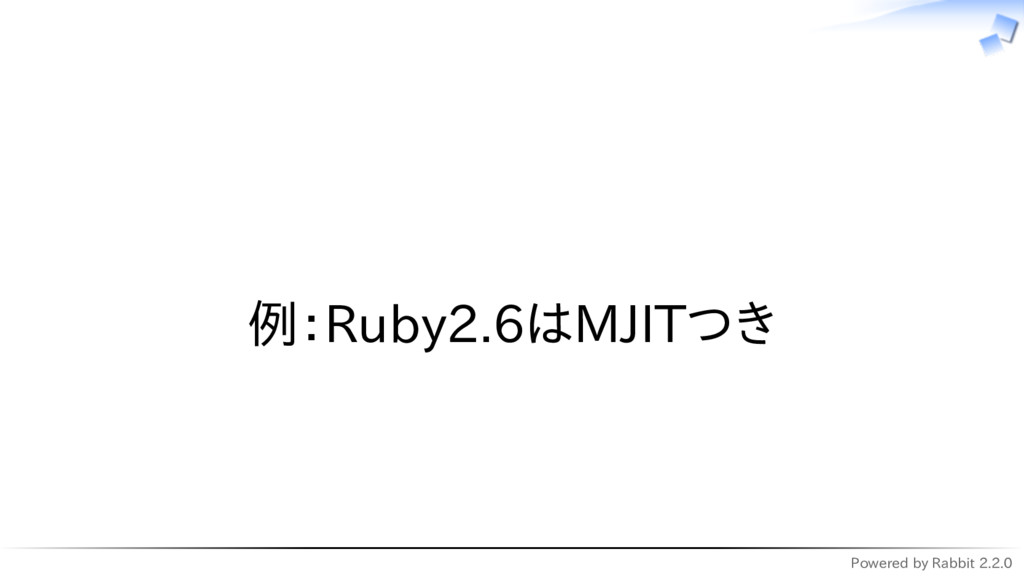 Powered by Rabbit 2.2.0   例:Ruby2.6はMJITつき