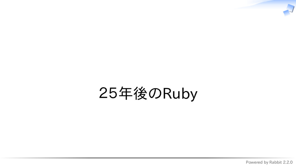 Powered by Rabbit 2.2.0   25年後のRuby