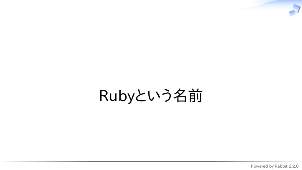 Powered by Rabbit 2.2.0   Rubyという名前