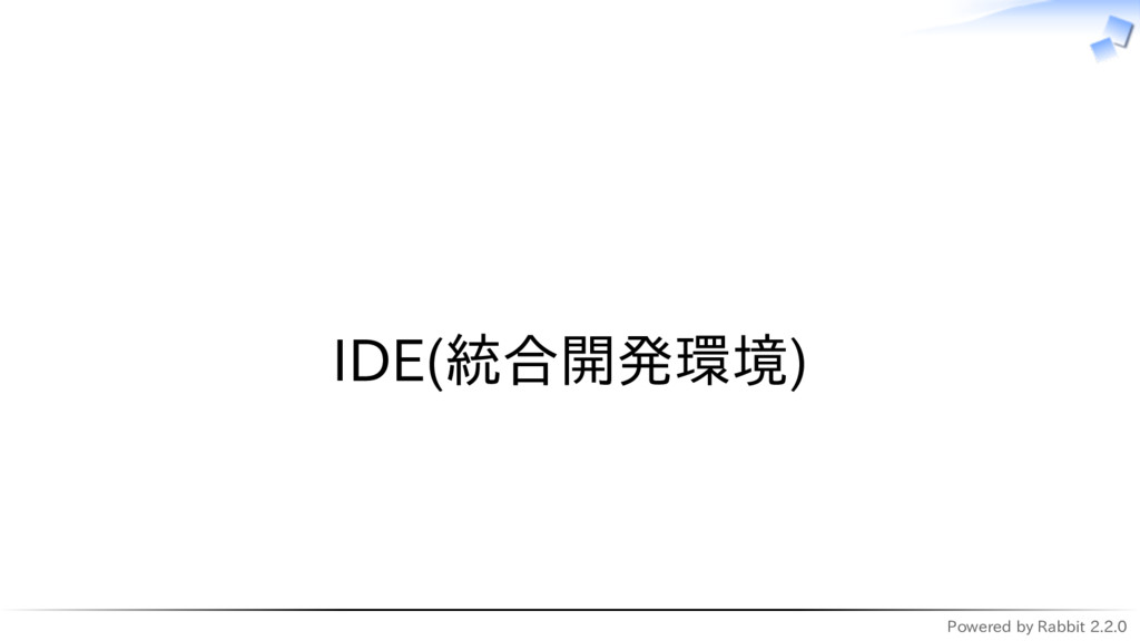 Powered by Rabbit 2.2.0   IDE(統合開発環境)