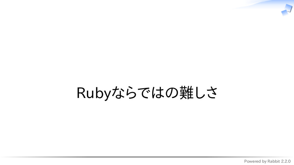 Powered by Rabbit 2.2.0   Rubyならではの難しさ
