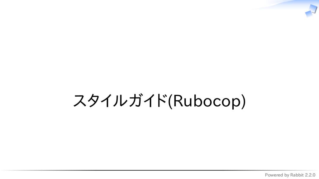 Powered by Rabbit 2.2.0   スタイルガイド(Rubocop)