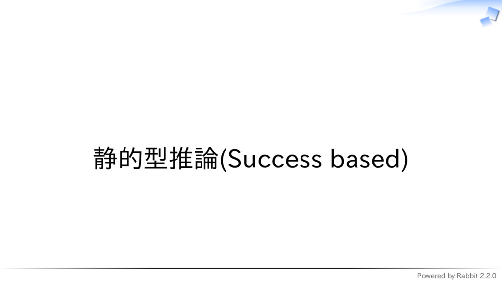Powered by Rabbit 2.2.0   静的型推論(Success based)