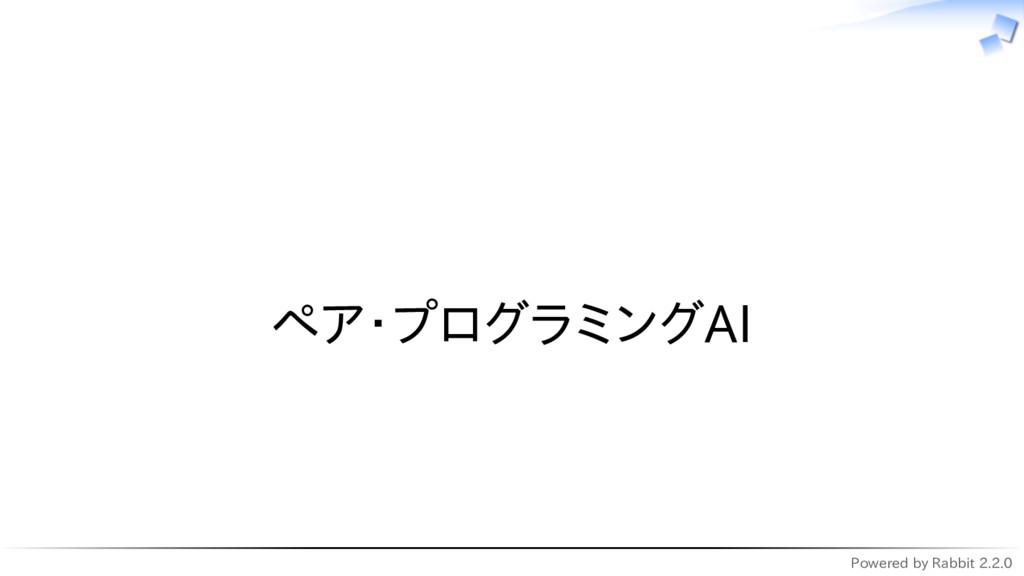 Powered by Rabbit 2.2.0   ペア・プログラミングAI