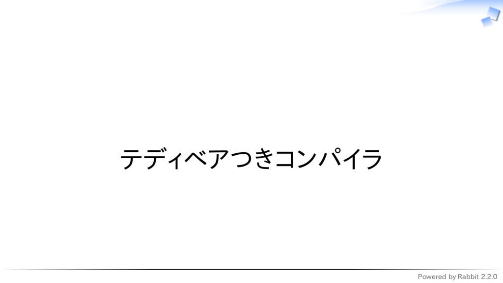 Powered by Rabbit 2.2.0   テディベアつきコンパイラ