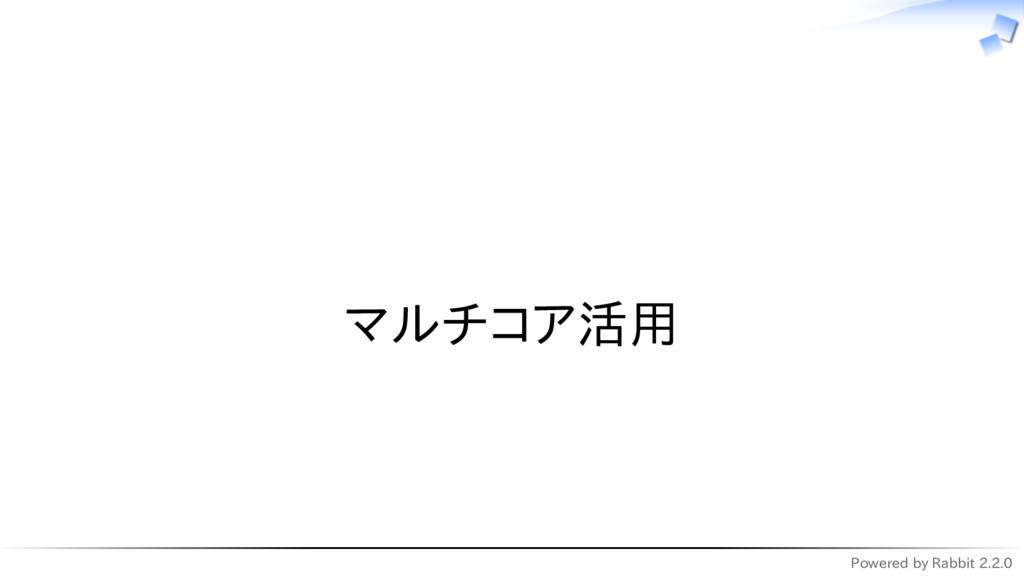 Powered by Rabbit 2.2.0   マルチコア活用
