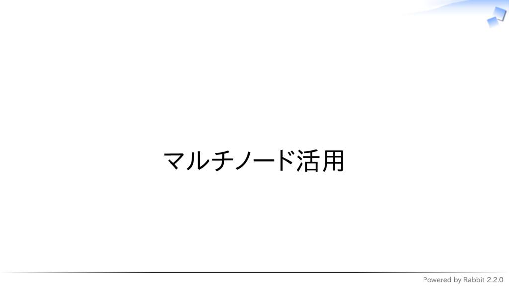 Powered by Rabbit 2.2.0   マルチノード活用