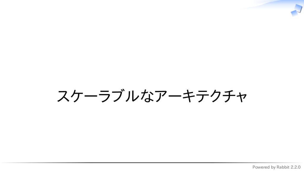 Powered by Rabbit 2.2.0   スケーラブルなアーキテクチャ