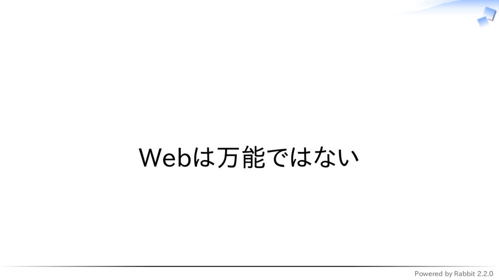 Powered by Rabbit 2.2.0   Webは万能ではない