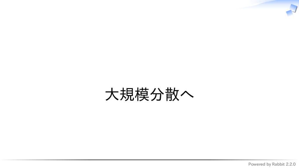 Powered by Rabbit 2.2.0   大規模分散へ