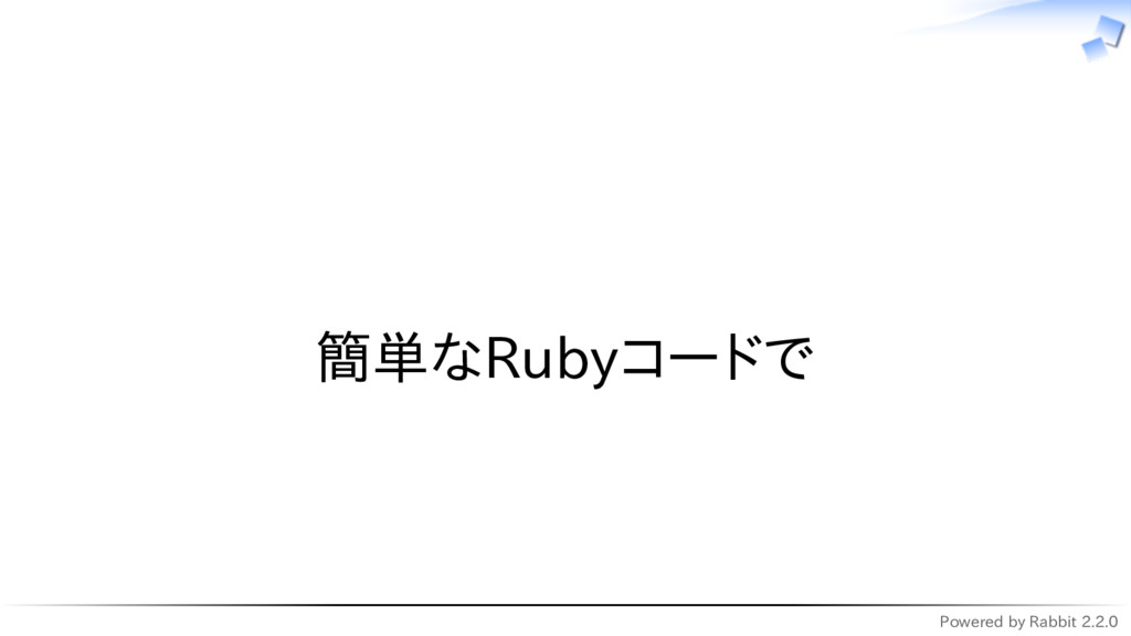 Powered by Rabbit 2.2.0   簡単なRubyコードで