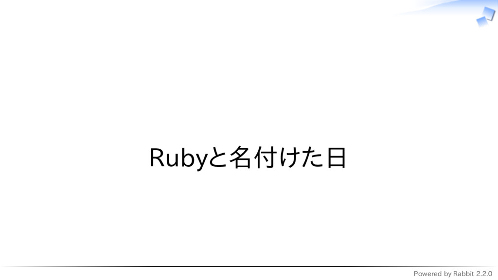 Powered by Rabbit 2.2.0   Rubyと名付けた日