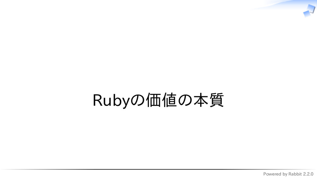 Powered by Rabbit 2.2.0   Rubyの価値の本質