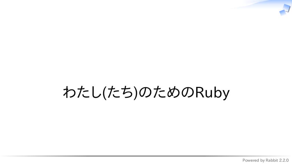 Powered by Rabbit 2.2.0   わたし(たち)のためのRuby
