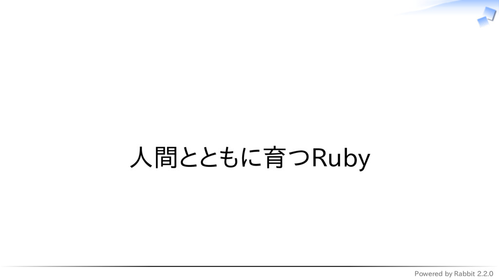 Powered by Rabbit 2.2.0   人間とともに育つRuby