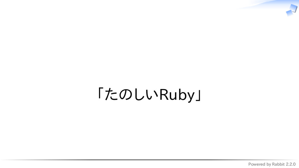 Powered by Rabbit 2.2.0   「たのしいRuby」