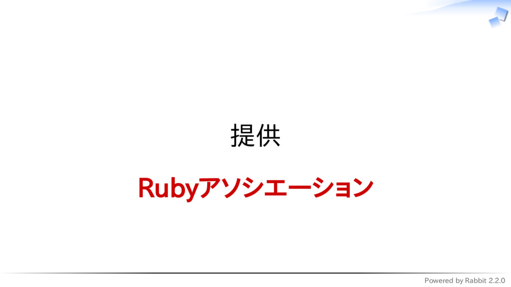Powered by Rabbit 2.2.0   提供 Rubyアソシエーション