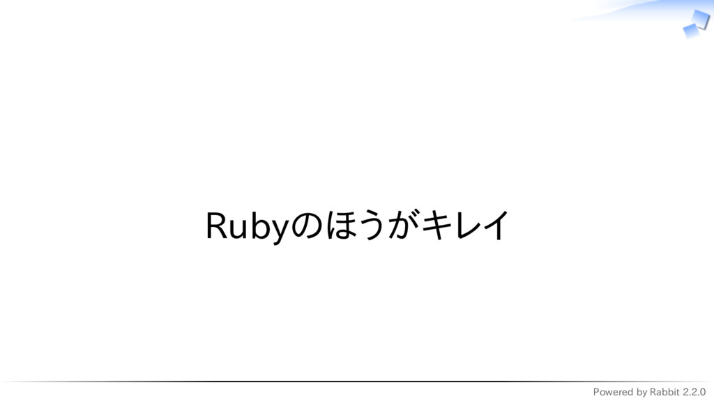 Powered by Rabbit 2.2.0   Rubyのほうがキレイ