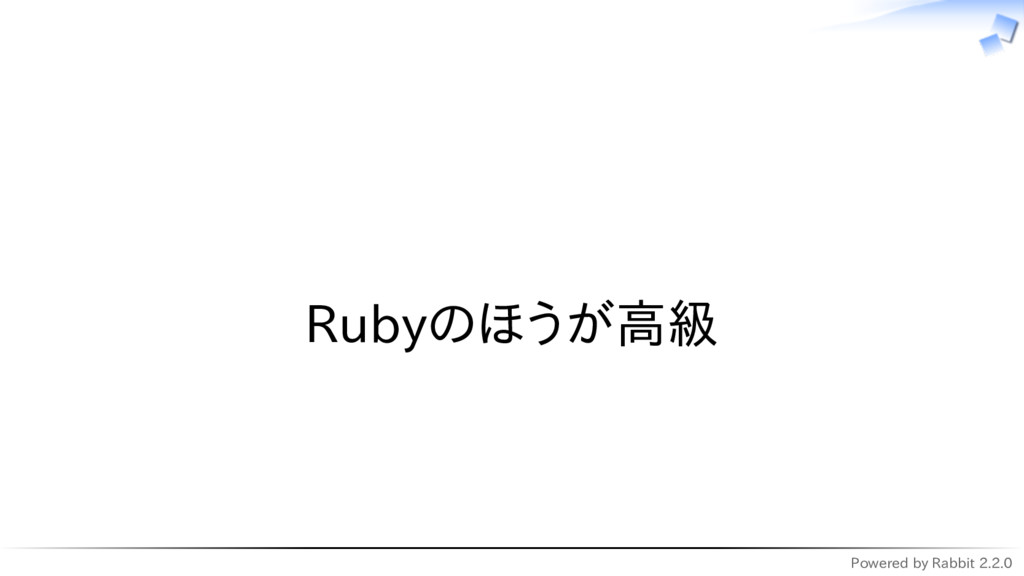 Powered by Rabbit 2.2.0   Rubyのほうが高級