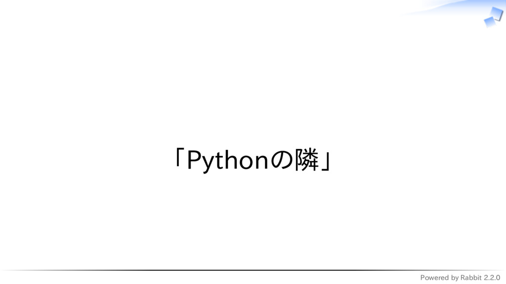 Powered by Rabbit 2.2.0   「Pythonの隣」