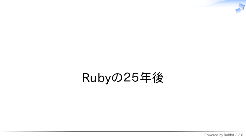 Powered by Rabbit 2.2.0   Rubyの25年後