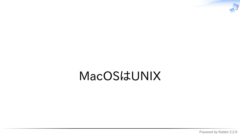 Powered by Rabbit 2.2.0   MacOSはUNIX