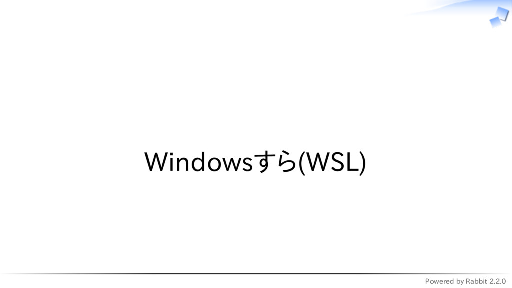 Powered by Rabbit 2.2.0   Windowsすら(WSL)