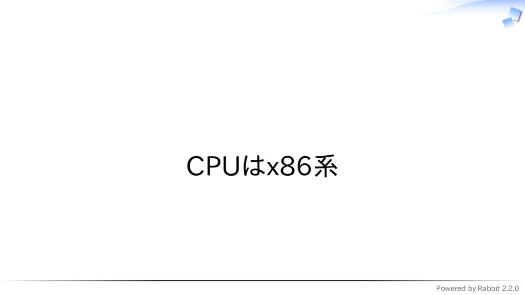 Powered by Rabbit 2.2.0   CPUはx86系