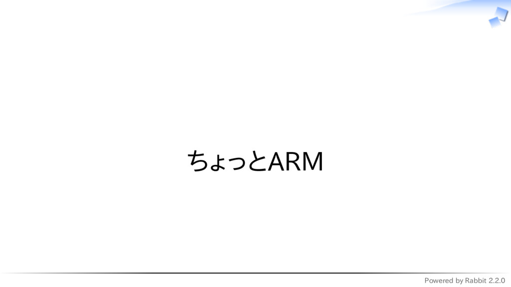 Powered by Rabbit 2.2.0   ちょっとARM