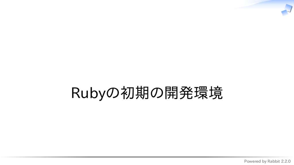 Powered by Rabbit 2.2.0   Rubyの初期の開発環境